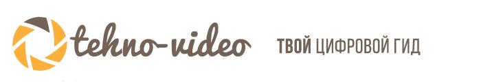 Tehno-video.ru — Твой цифровой гид